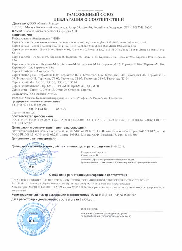 Таможенная декларация на обогреватели ПИОН THERMO GLASS Н-06