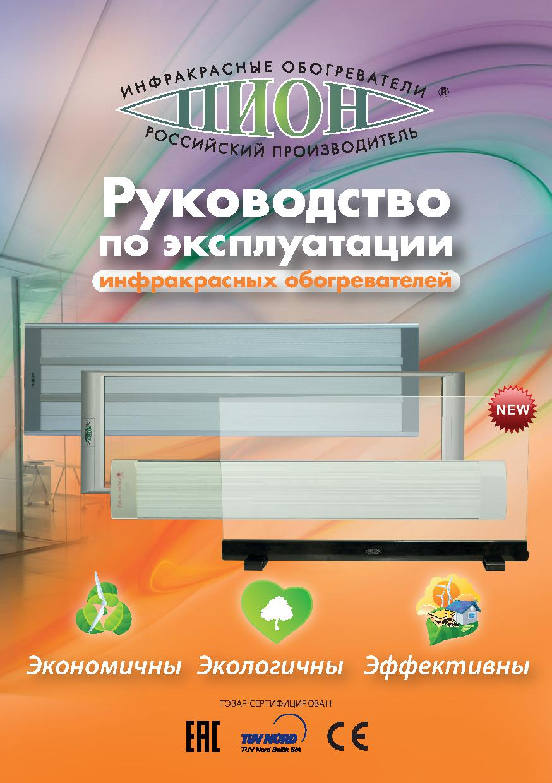Инструкция инфракрасные обогреватели ПИОН THERMO GLASS