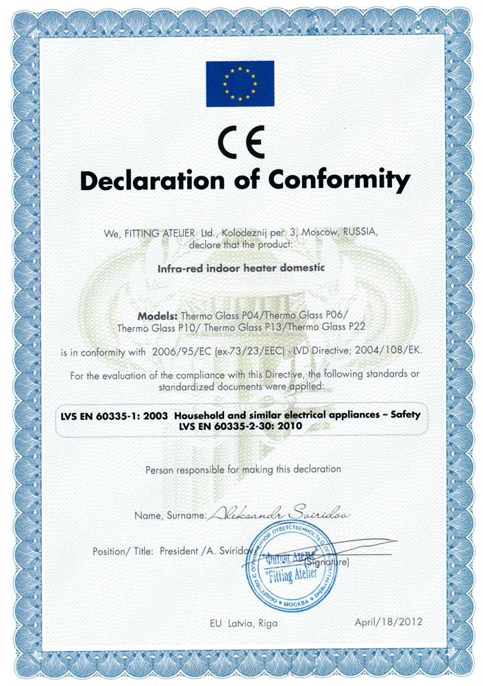 Европейский сертификат соответствия на обогреватели ПИОН