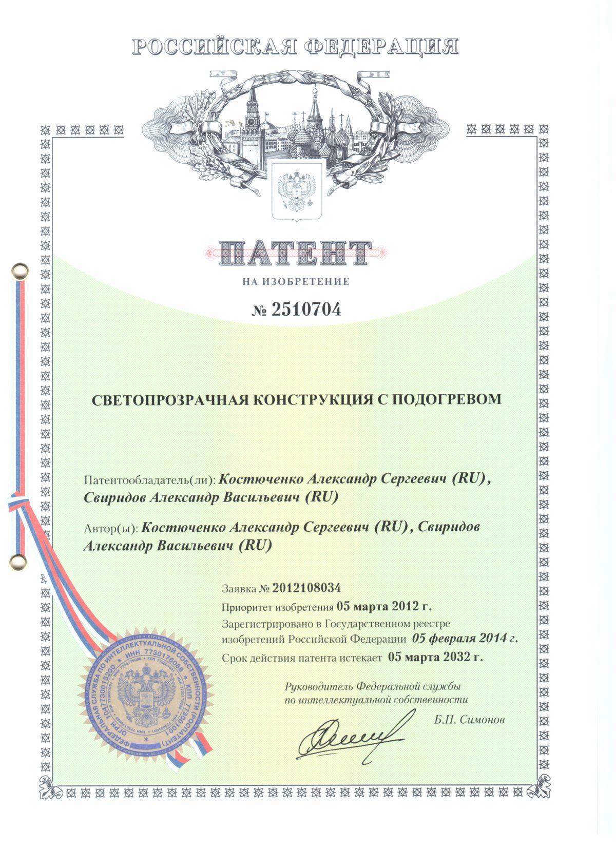 Патент на обогреватели ПИОН