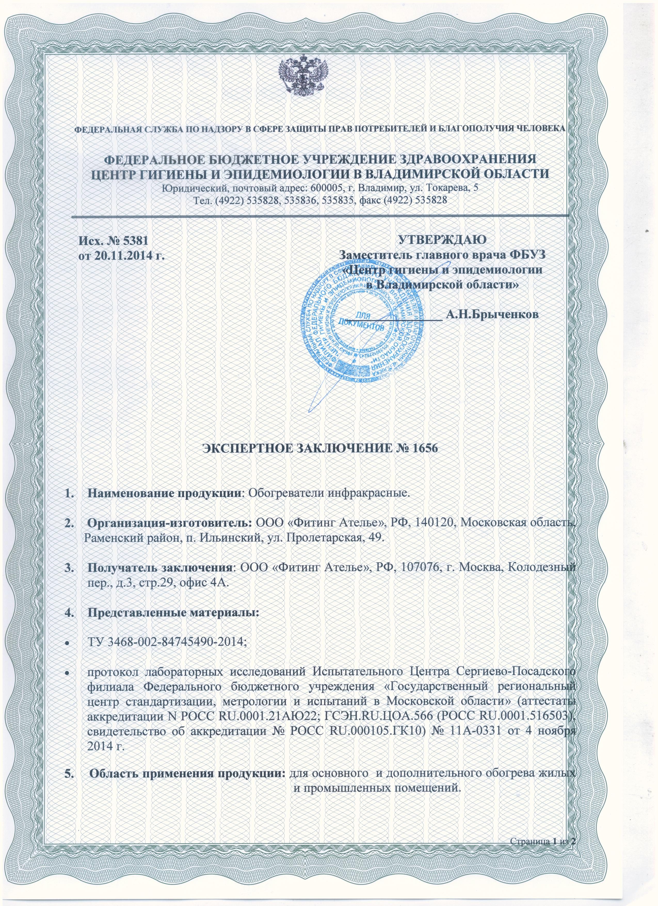 Санитарно-эпидемиологическое заключение на обогреватели ПИОН