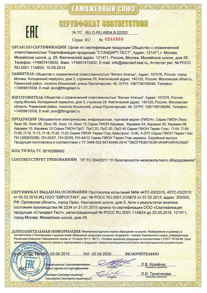 Сертификат соответствия на обогреватели ПИОН