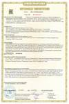 Сертификат соответствия на электрокамин Royal Flame Space
