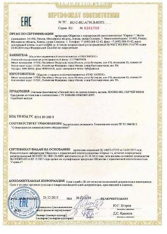 Сертификат соответствия инфракрасную пленку Sogrei.me (Согрей.ми) 500мм (210Вт/м2)