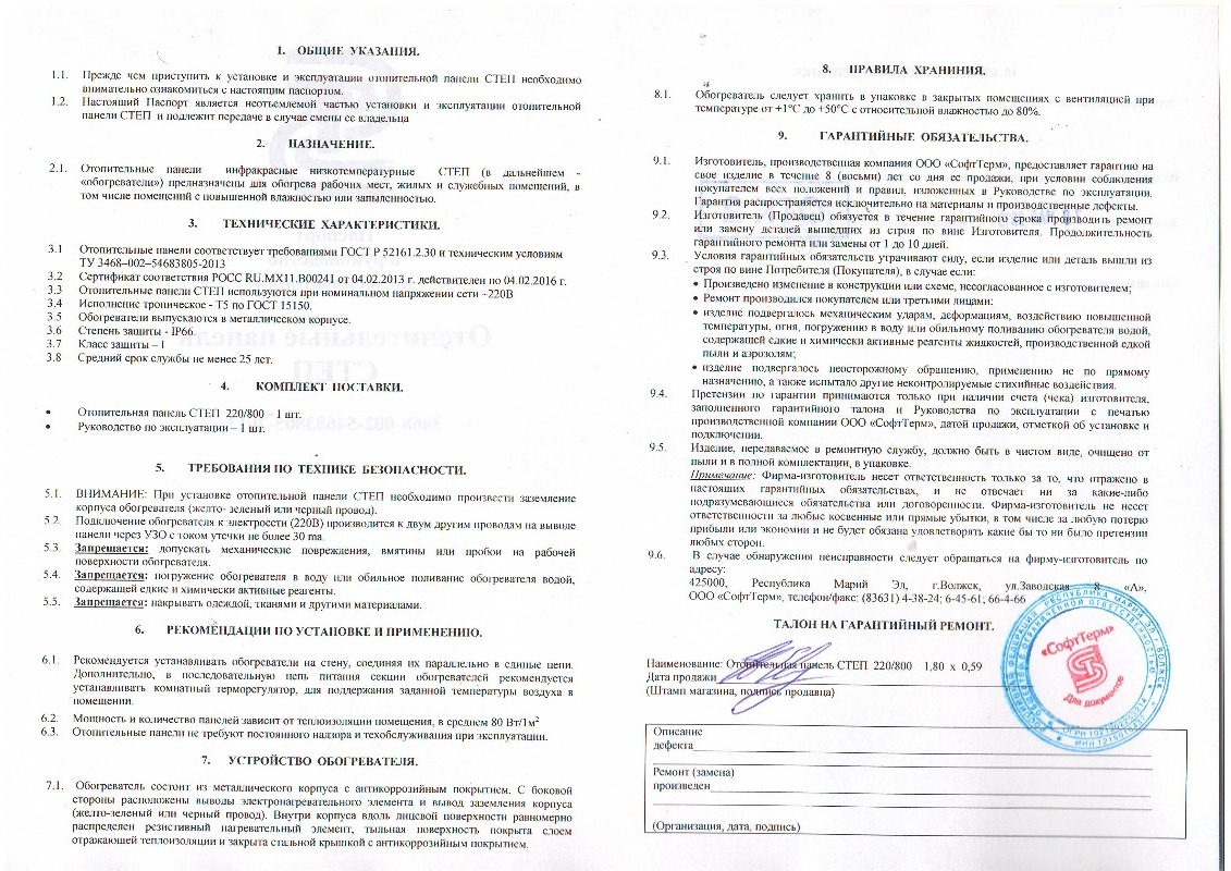 Руководство панели СТЕП-250/1,20 х 0,40