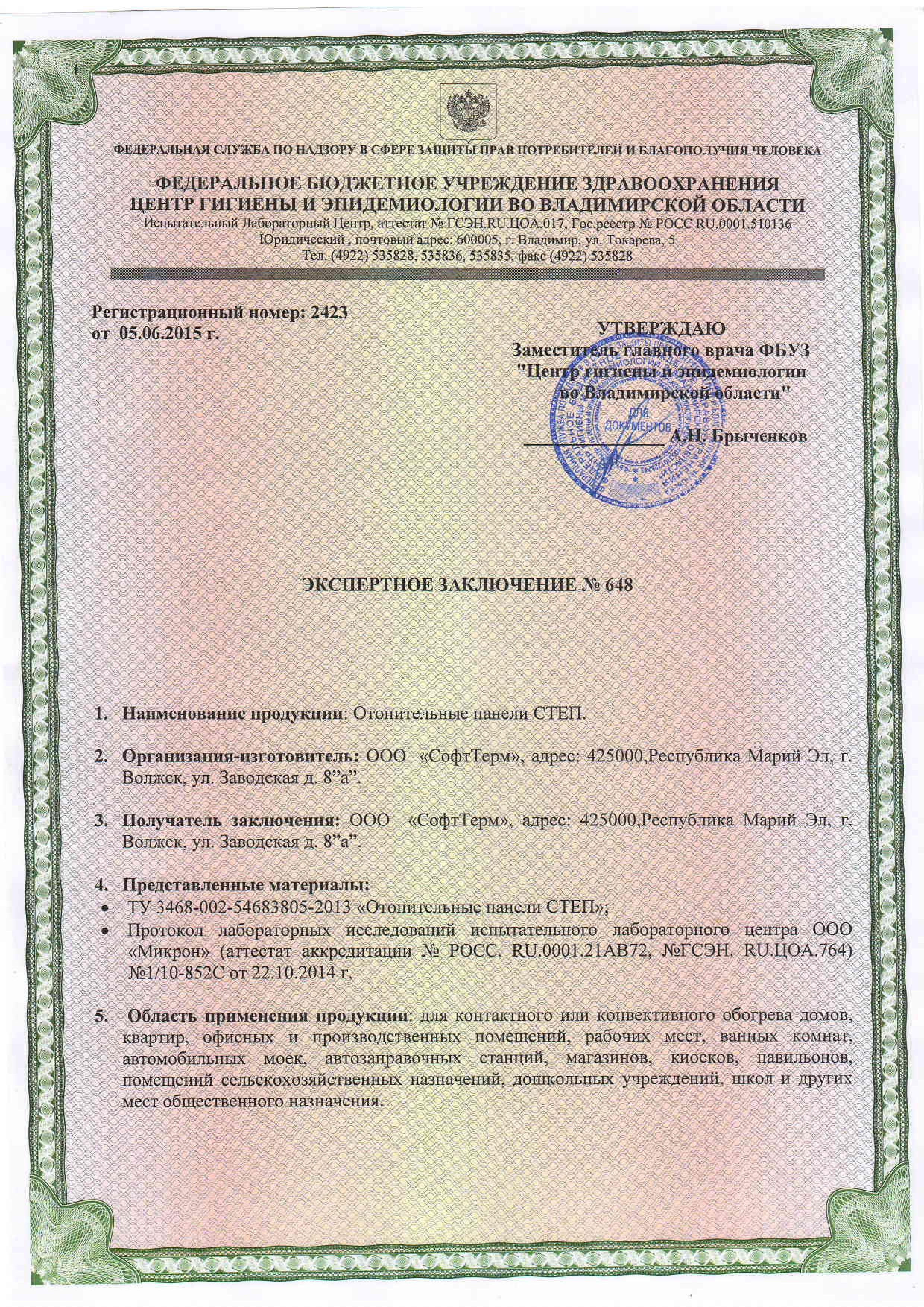 Сертификат качества на панели СТЕП