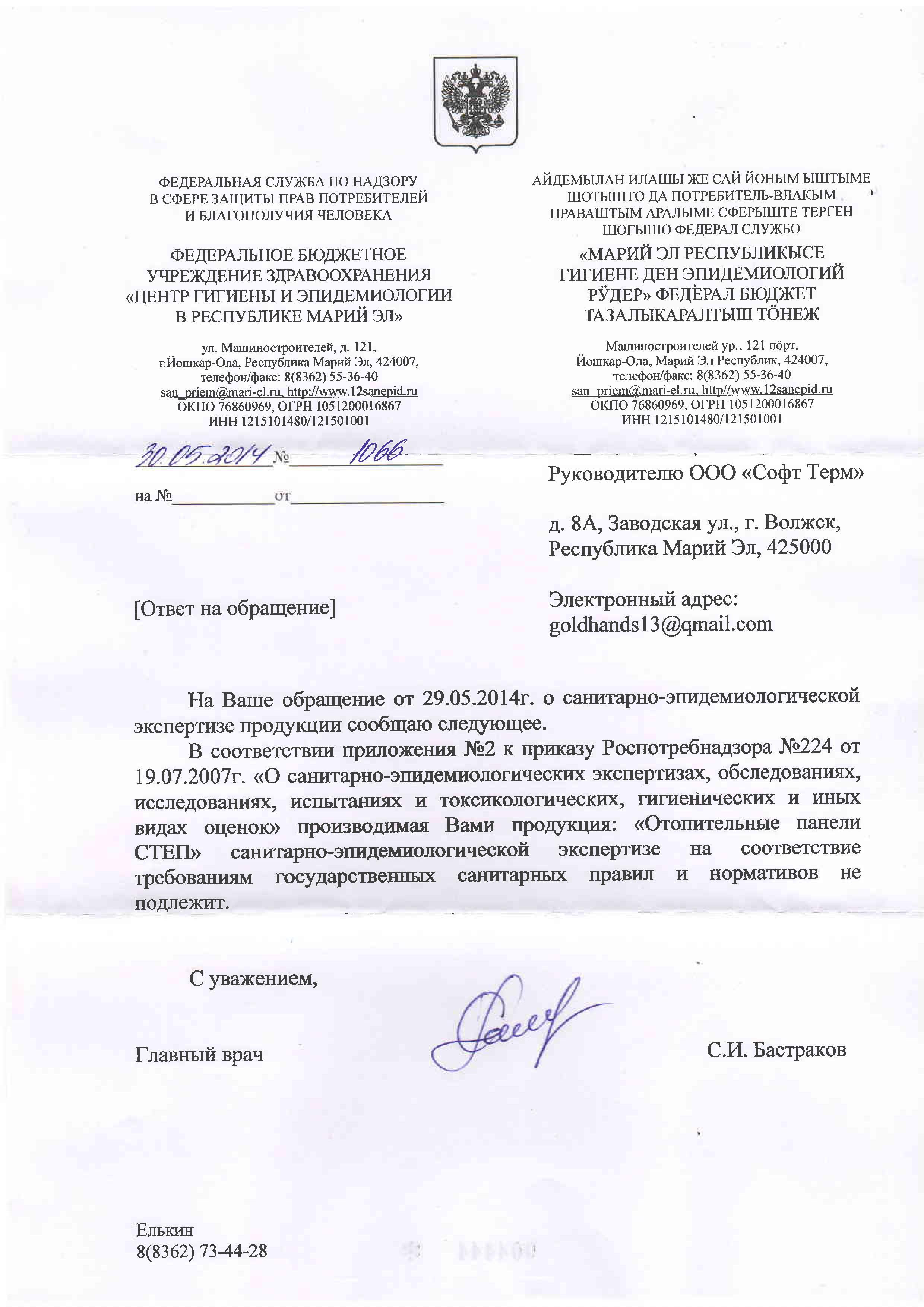 Сертификат о санитарно-эпидемиологической экспертизе панелей СТЕП-250/1,20 х 0,40