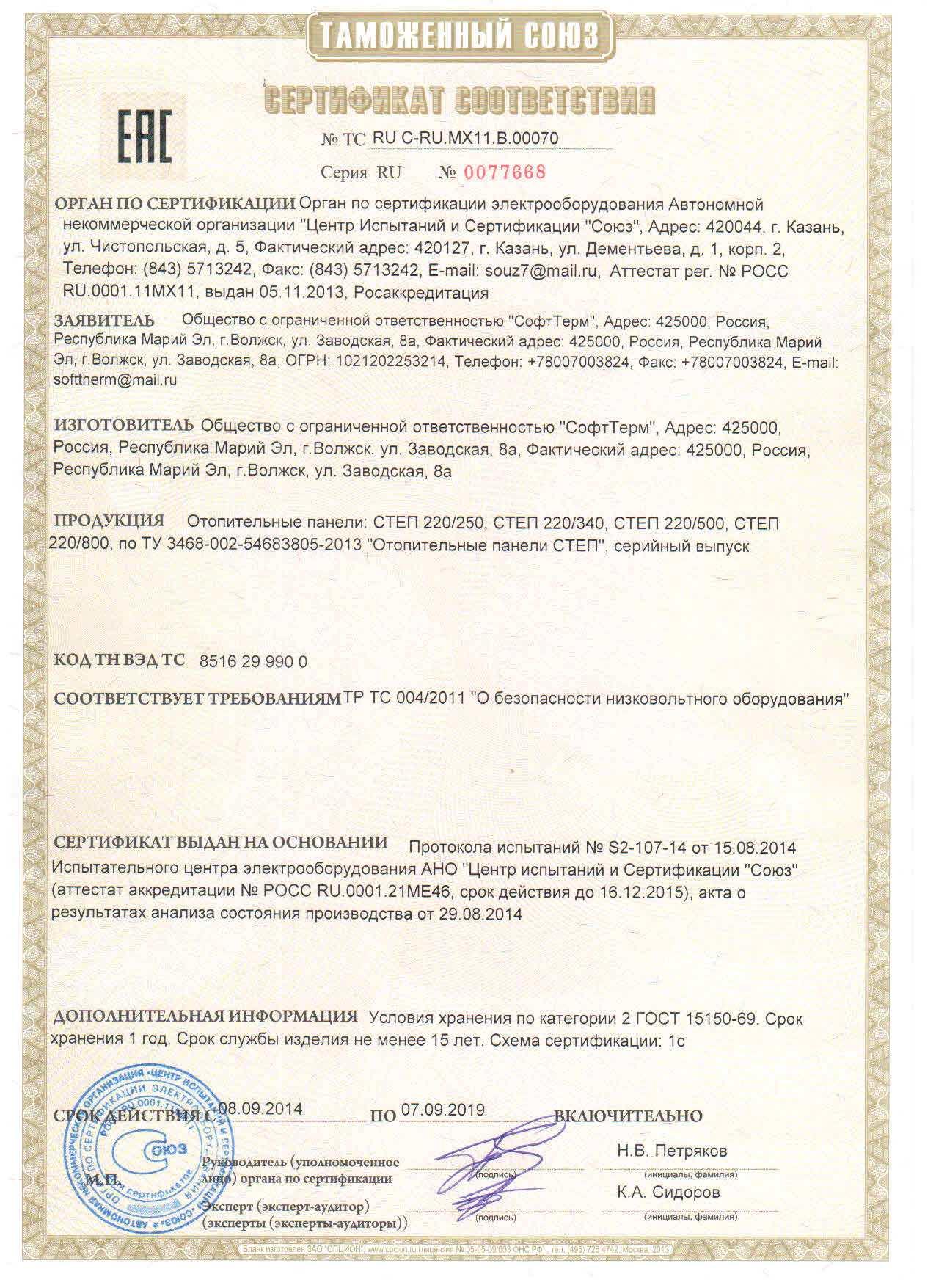 Сертификат соответствия панелей СТЕП-250/1,20 х 0,40
