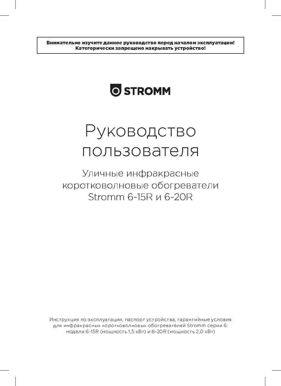 Инструкция на обогреватель Stromm 6-20R
