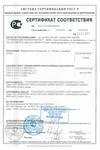Сертификат соответствия на обогреватели Stromm 6-20R