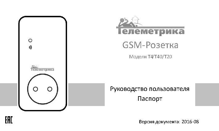 Инструкция на GSM терморегулятор Телеметрика Т4