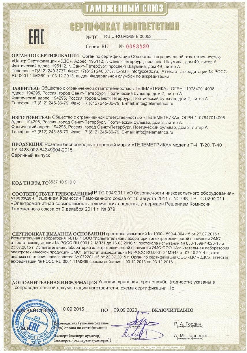 Сертификат соответствия на GSM терморегулятор Телеметрика Т4