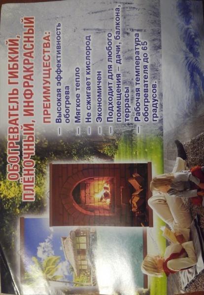 Инструкция на гибкие инфракрасные обогреватели с рисунком Тепло Крыма