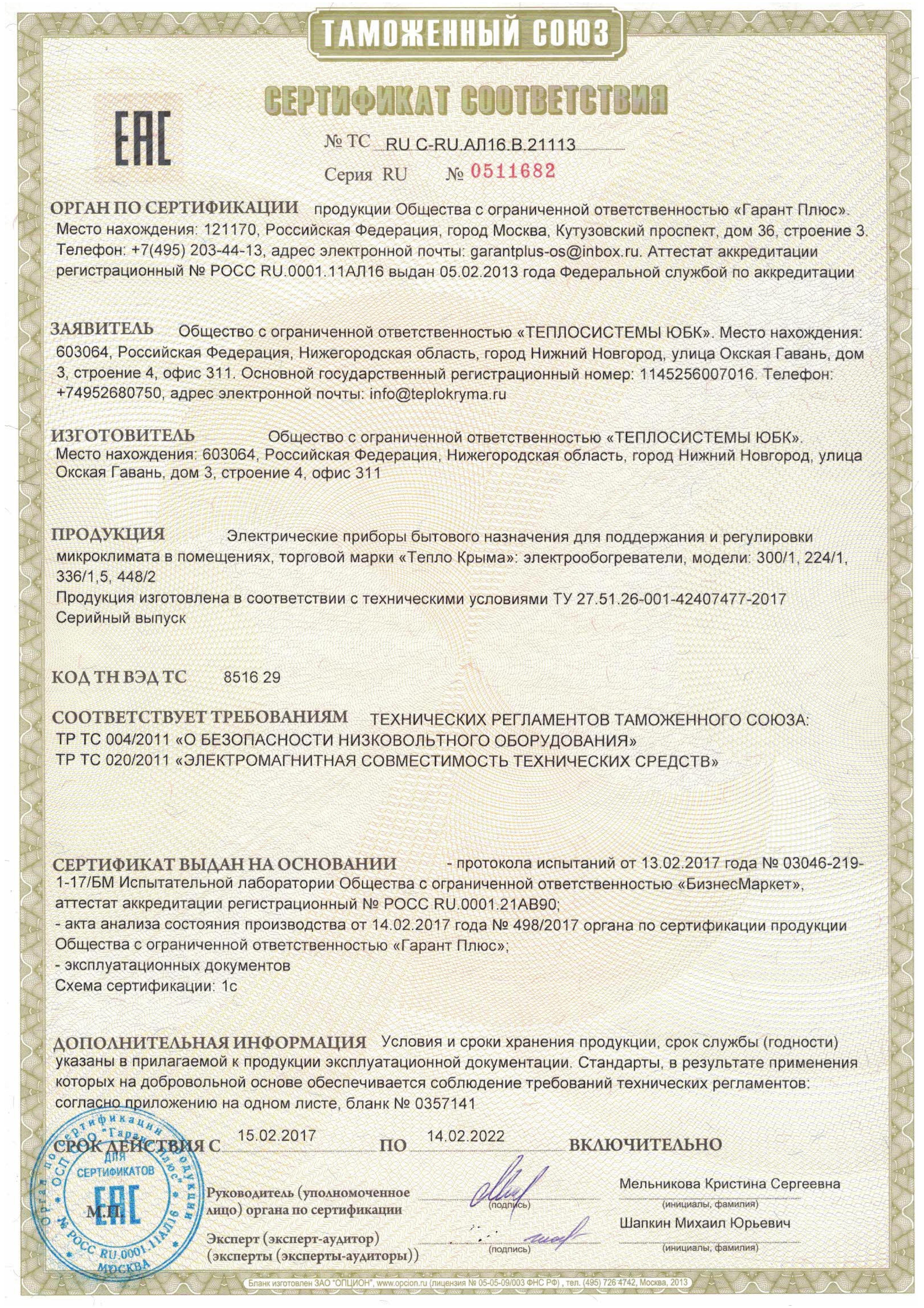 Сертификат соответствия обогревателей Тепло Крыма