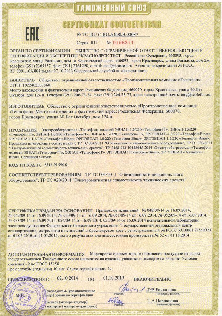 Сертификат соответствия обогревателей Теплофон ЭРГНА