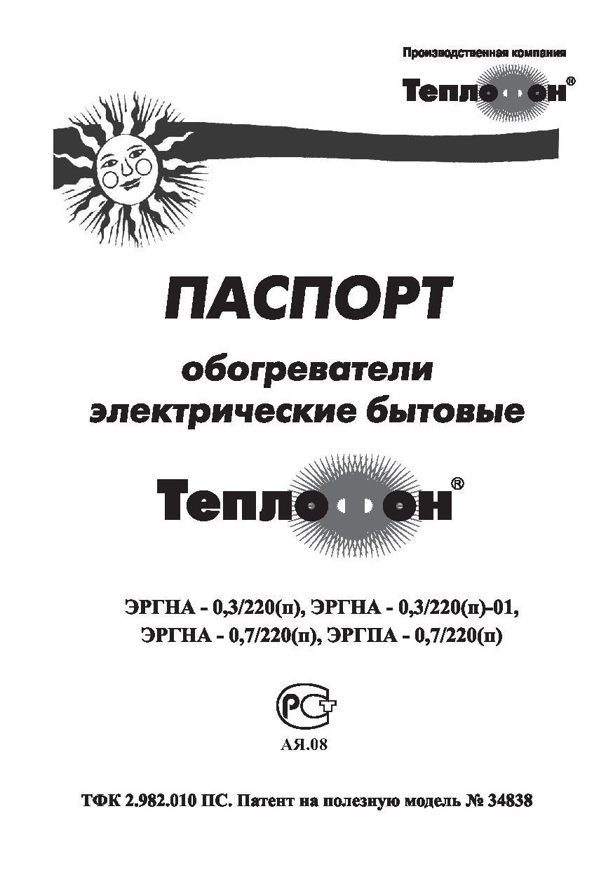 Инструкция инфракрасные обогреватели Теплофон ЭРГНА