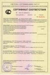 Сертификат соответствия на обогреватели Теплофон ИКО