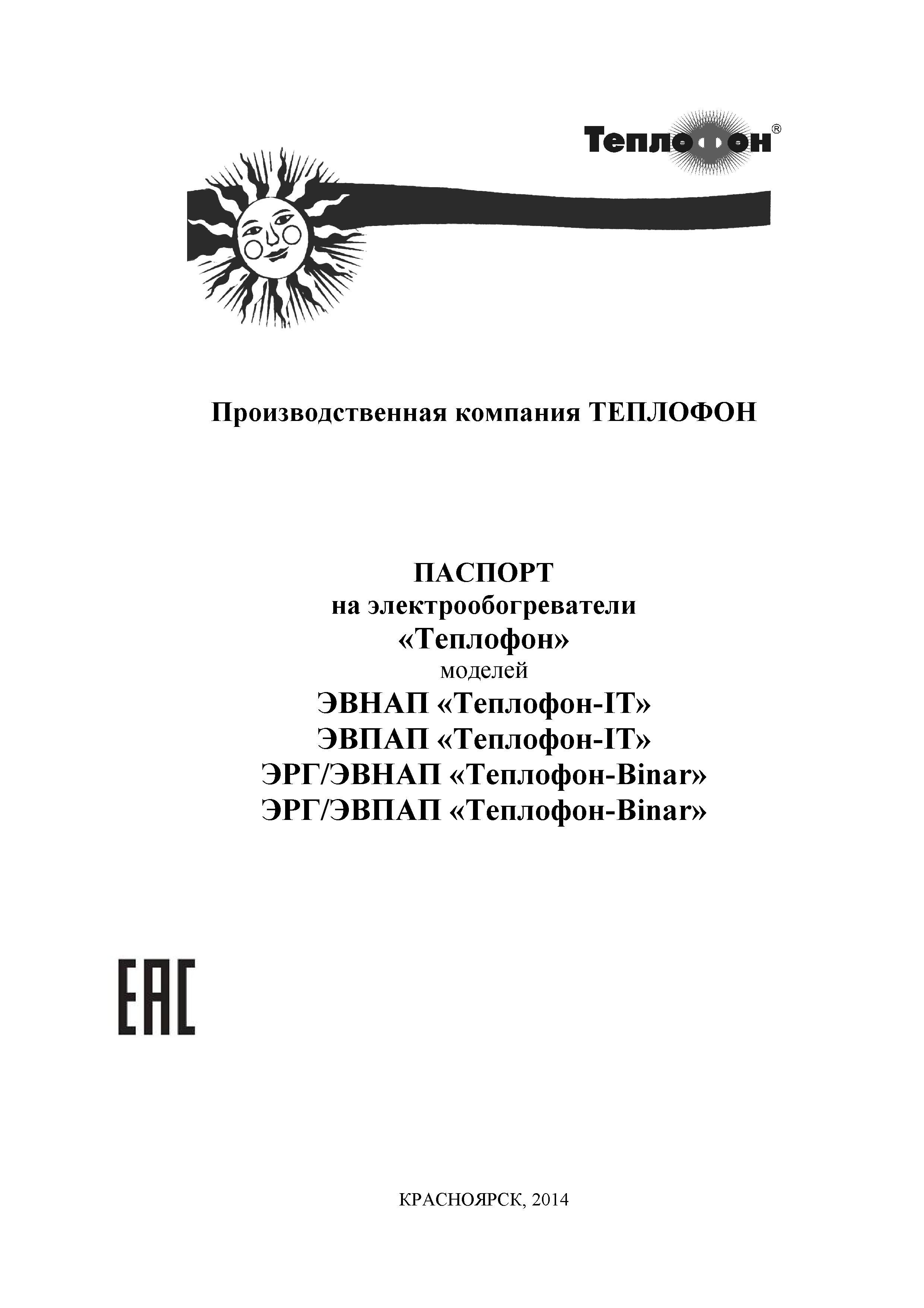 Инструкция на конвективного обогревателя Теплофон iT-1,0 (ЭВНАП 1,0/220)
