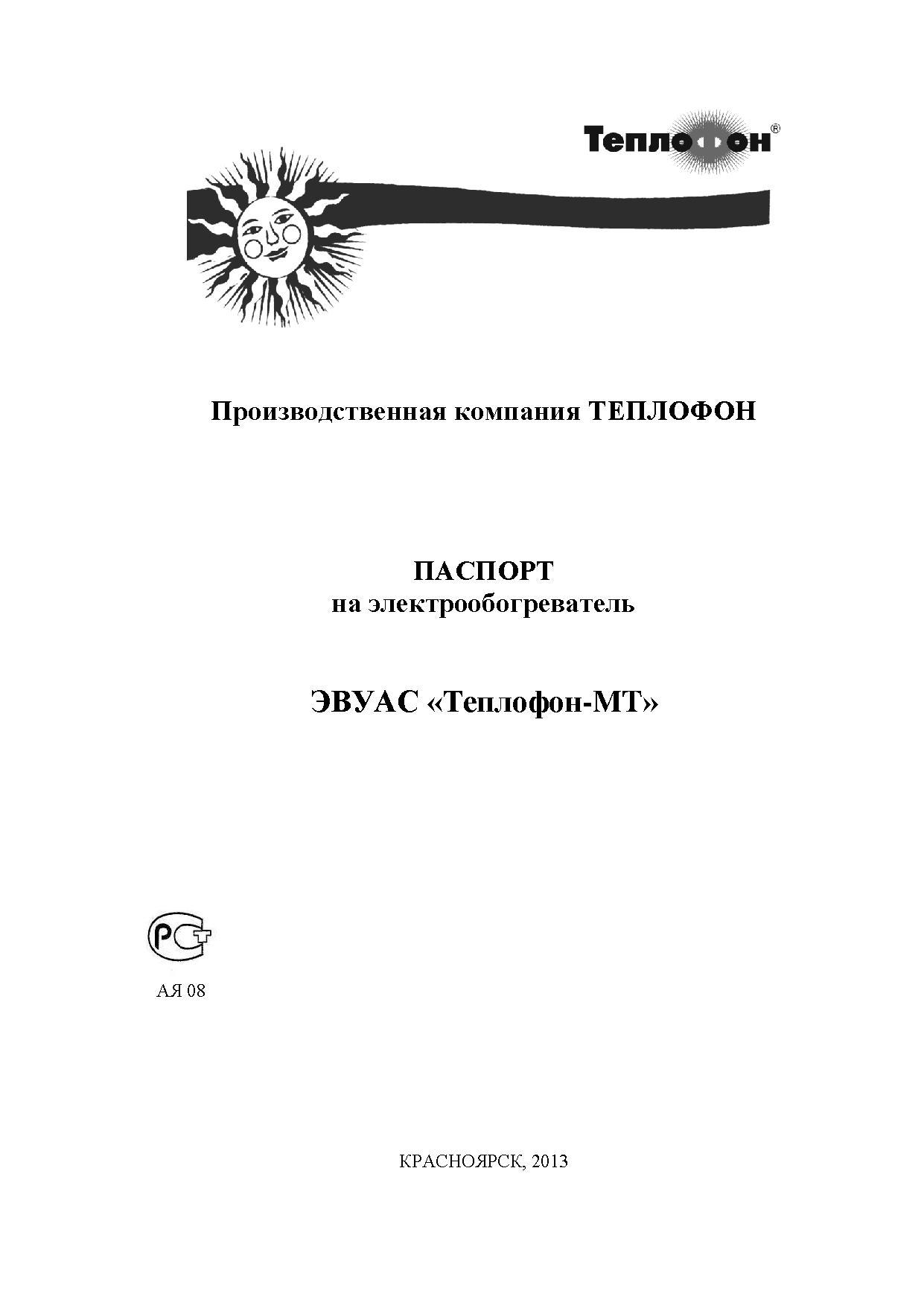 Инструкция инфракрасные обогреватели Теплофон MT