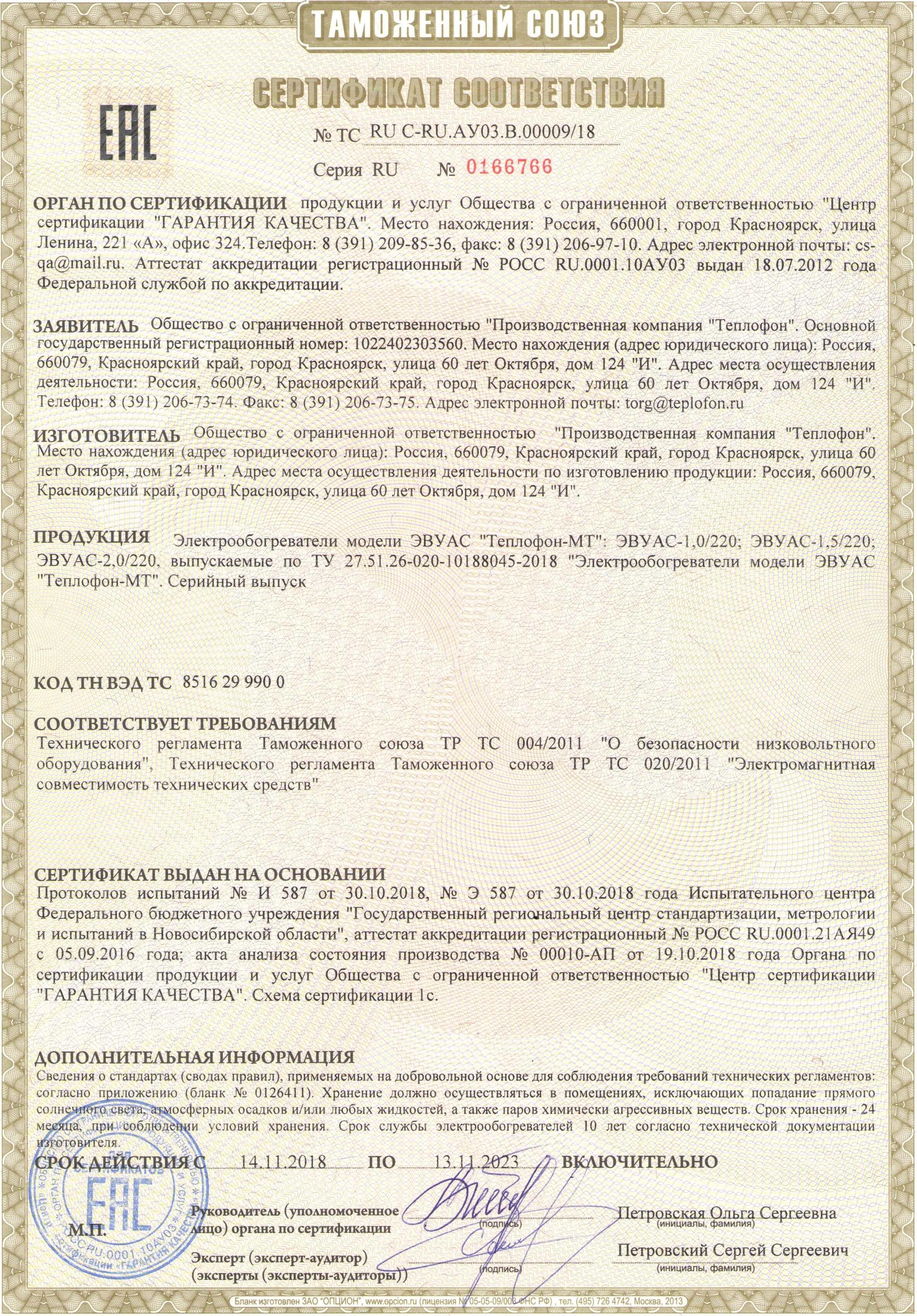 Сертификат соответствия на обогреватели Теплофон MT