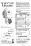 Инструкция на терморегулятор Terneo eg