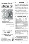 Инструкция пользователя Terneo rol