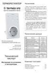 Инструкция на на терморегулятор Terneo b