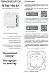 Инструкция WIFI терморегулятора сенсорного для теплого пола Terneo sx