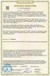 Сертификат соответствия инфракрасную пленку TOOSET