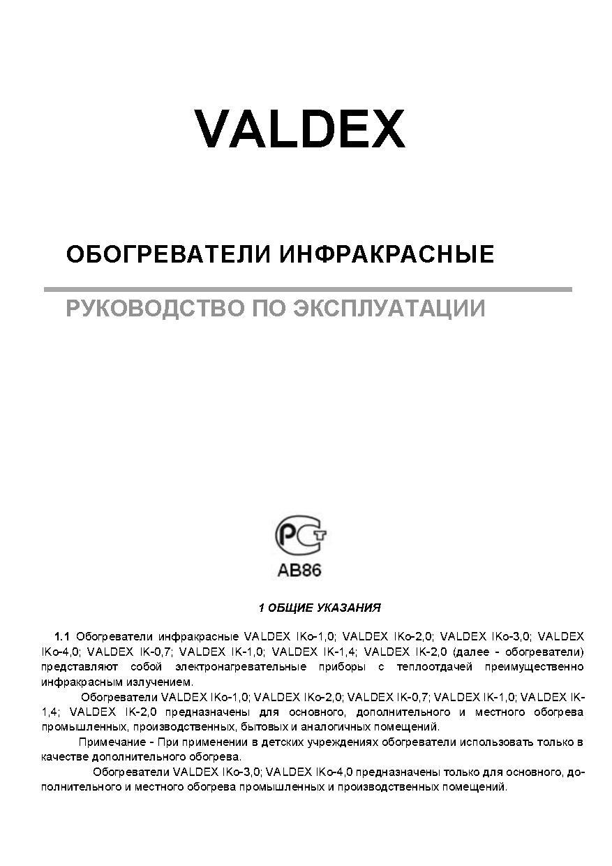Инструкция на инфракрасные обогреватели Valdex