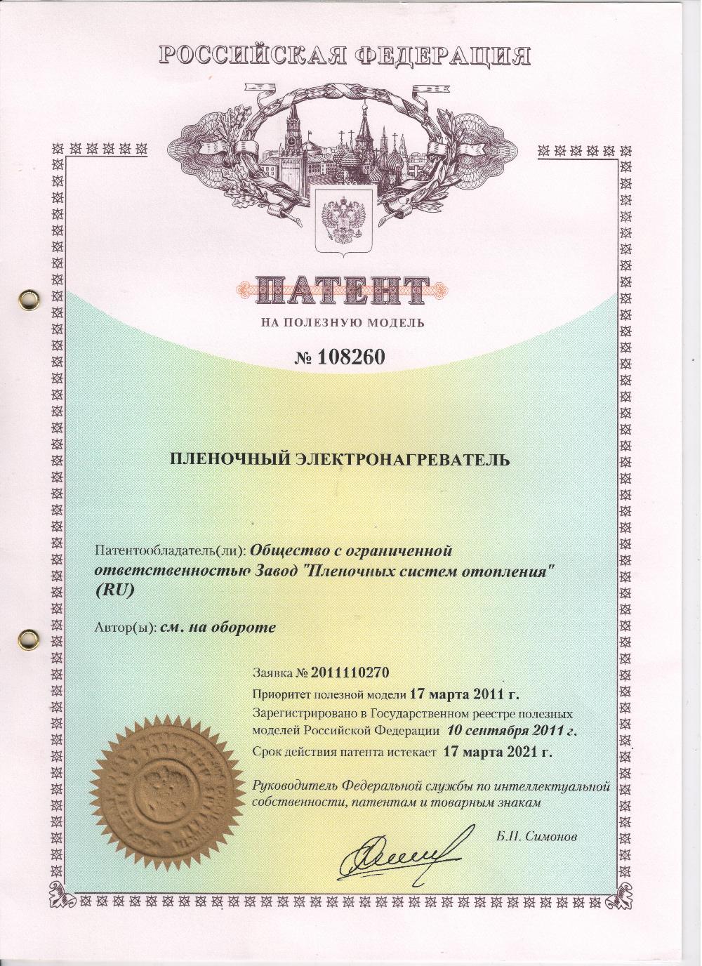 Патент на пленочный электрообогреватель Зебра ЭВО-300 PRO