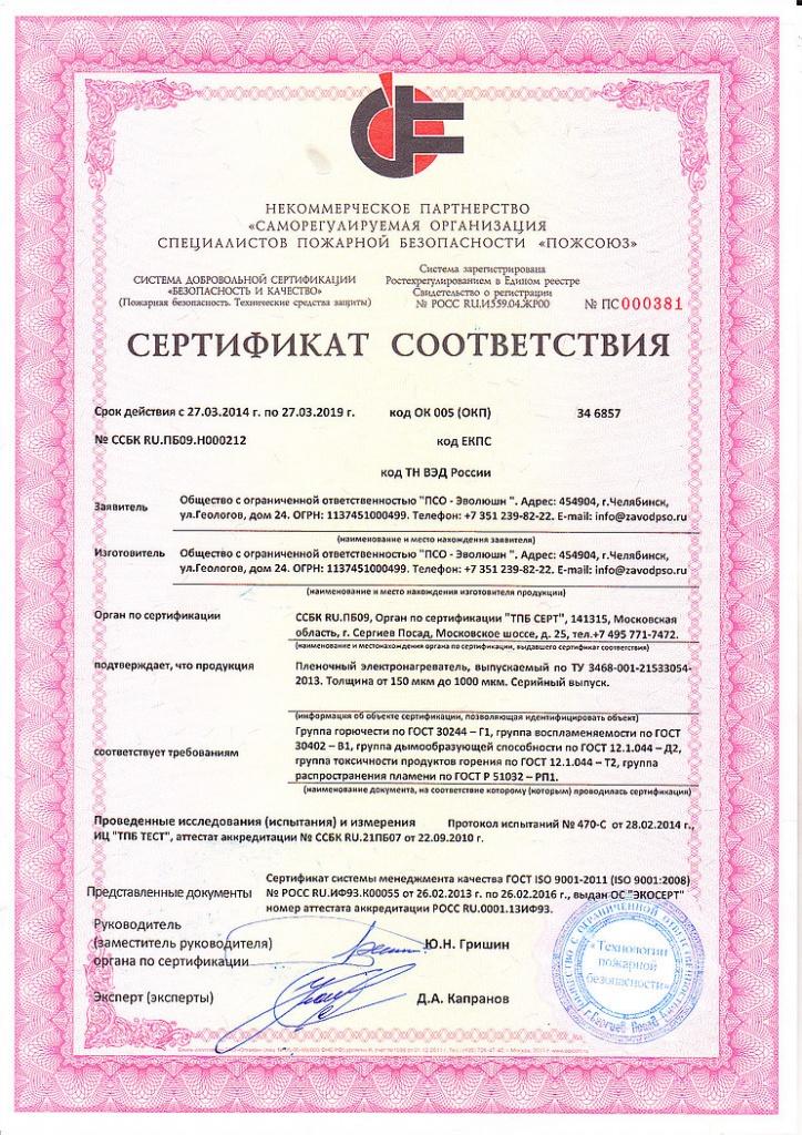 Сертификат о пожарной безопасности на Зебра ЭВО-300 PRO