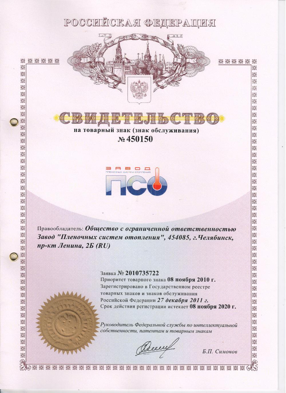 Свидетельство на товарный знак Зебра ЭВО-300 PRO