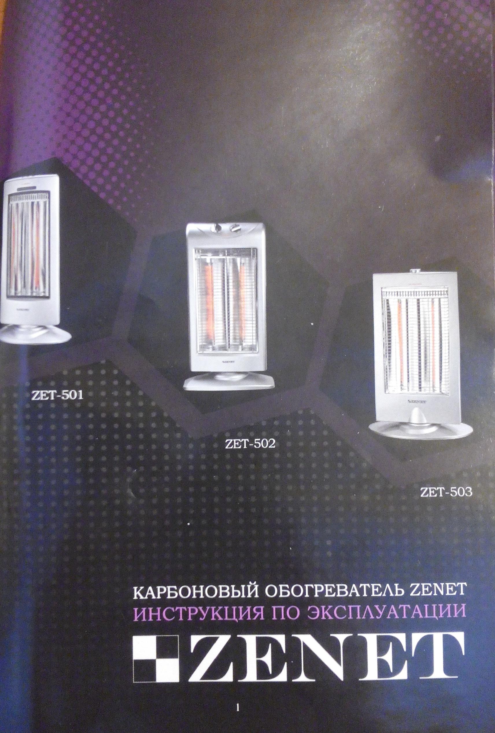 Инструкция инфракрасные обогреватели ZENET NSKT-90A