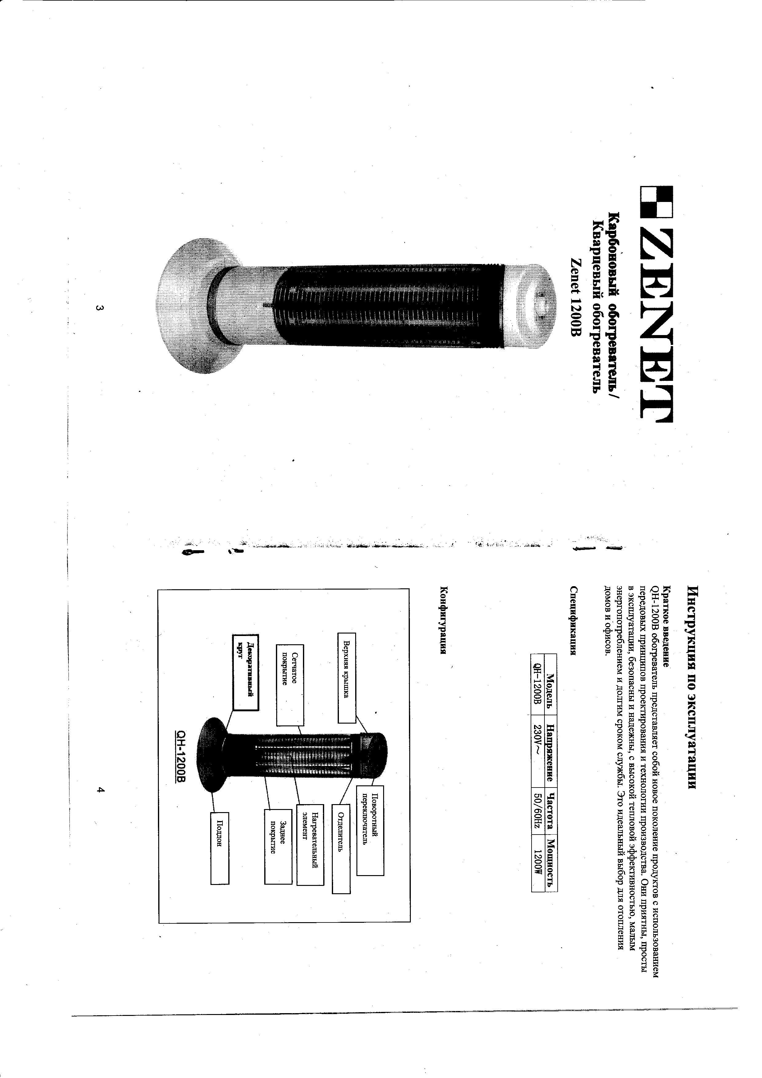 Инструкция на обогреватель ZENET QH-1200 Black