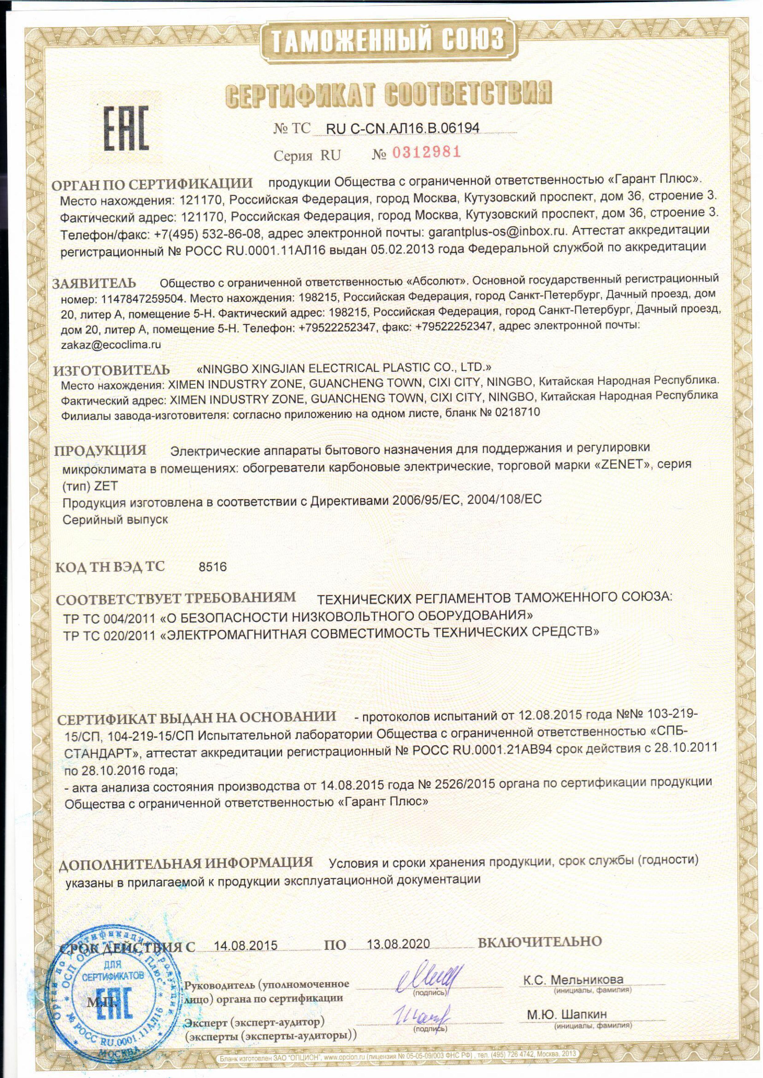 Сертификат соответствия на обогреватели ZENET